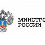 Минстрой России. Индексы Минрегиона, Минстроя