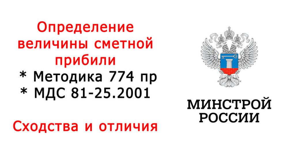 приказ Минстроя России от 11.12.2020 N 774/пр сметная прибыть и мдс 81 25