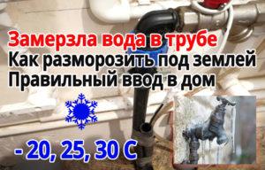 Замерзла вода в трубе. Как разморозить под землей. Правильный ввод ХВС в дом