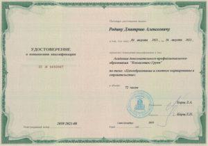 удостоверение сметчика Родин Дмитрий Алексеевич 16.08.2021